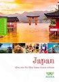 Buch »Alles, was Sie über Japan wissen müssen«