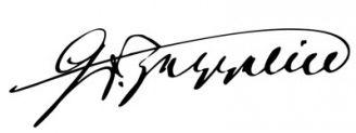 Unterschrift Ferdinand Graf von Zeppelin