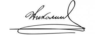Unterschrift Nikolaus II.